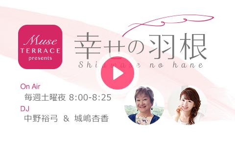 画像: 2017年10月21日(土)20:00~20:25 | MUSE TERRACE presents 幸せの羽根 | FM OH! | radiko.jp