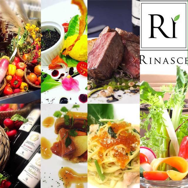 画像: 大阪市福島区・堂島のレストラン[RINASCE(リナーシェ)]  | ドクターリセラ株式会社