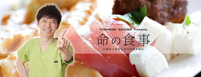 画像: 命の食事 公式WEBサイト