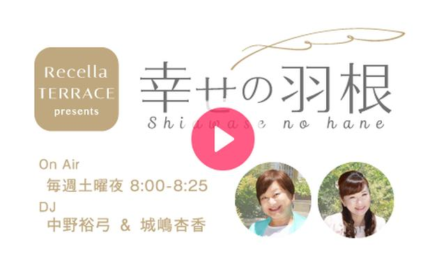 画像: 2018年12月8日(土)20:00~20:25 | Recella TERRACE presents 幸せの羽根 | FM OH! | radiko.jp
