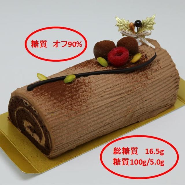 画像: 【総糖質量16.5g!】糖質オフクリスマスケーキ ブッシュドノエル (ポイント+300P)-リナーシェマルシェ