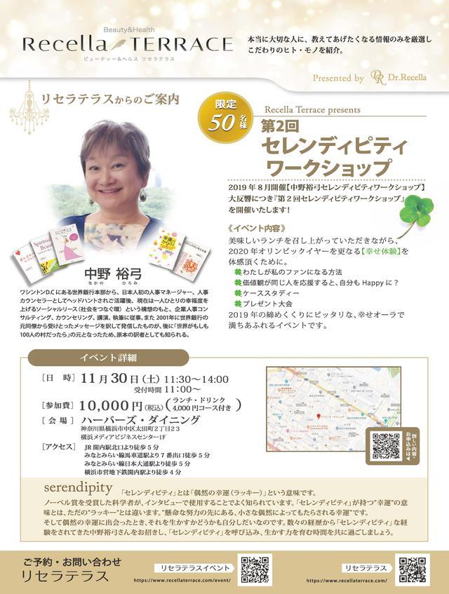 画像: 【横浜】第2回 中野裕弓・セレンディピティイベント | リセラテラス