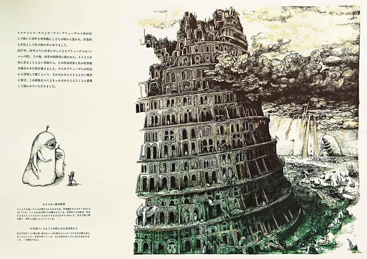 Images : 3番目の画像 - 「画家ヒグチユウコの 世界をつくるもの」のアルバム - T JAPAN:The New York Times Style Magazine 公式サイト