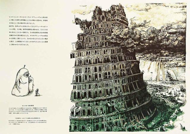 画像: 画集『BABELHiguchiYukoArtworks』(グラフィック社/3,800円)より。「子どもの頃から惹かれていた」と語る、ブリューゲル作品の中から「バベルの塔」を高度な画力と美しい印刷技術で再現した