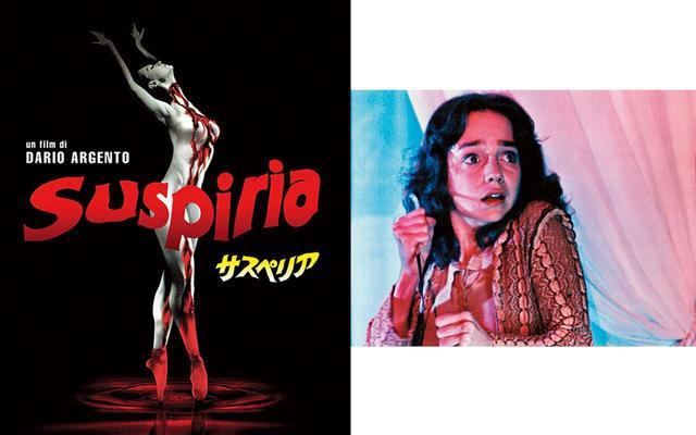 画像: 『サスペリア〈HDリマスター/パーフェクト・コレクション〉Blu-ray』(6,800円/発売元・ハピネット / 是空・販売元・ハピネット)も影響を受けた作品のひとつ (写真左)© 2001 MAGNUM MOTION PICTURES,INC. ALL RIGHTS RESERVED (写真右)©1976 SEDA SPETTACOLI S.P.A.DESIGN AND ARTWORK © 2004 CDE / VIDEA
