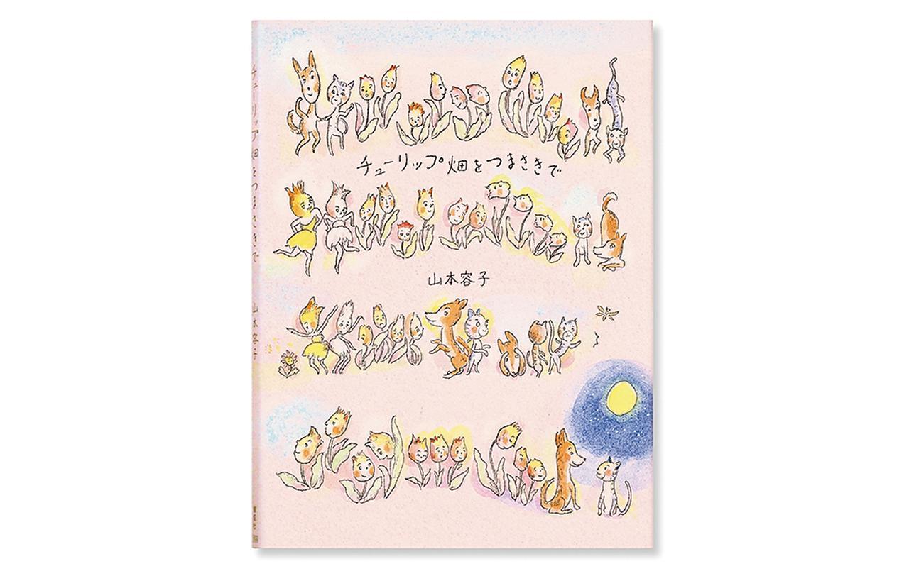 Images : 2番目の画像 - 「山本容子 初めての オリジナル・ストーリー絵本 『チューリップ畑をつまさきで』」のアルバム - T JAPAN:The New York Times Style Magazine 公式サイト