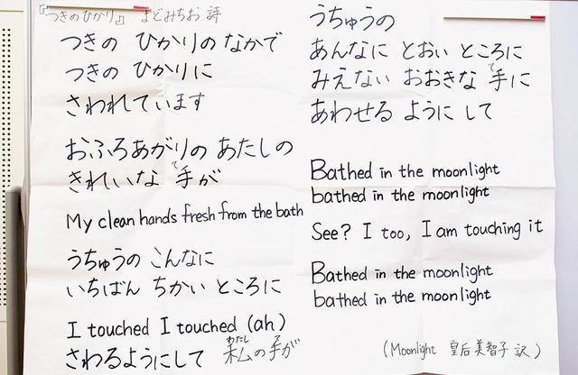 画像: まど・みちおの詩。英訳は皇后美智子さま