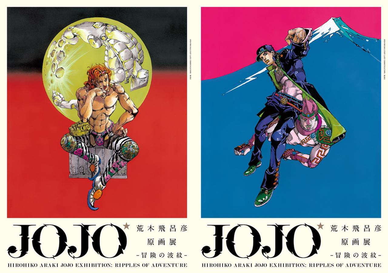 Images : 1番目の画像 - 「TJ News 「漫画界に感謝したい」 『ジョジョ』30周年を祝う 荒木飛呂彦の原画展」のアルバム - T JAPAN:The New York Times Style Magazine 公式サイト
