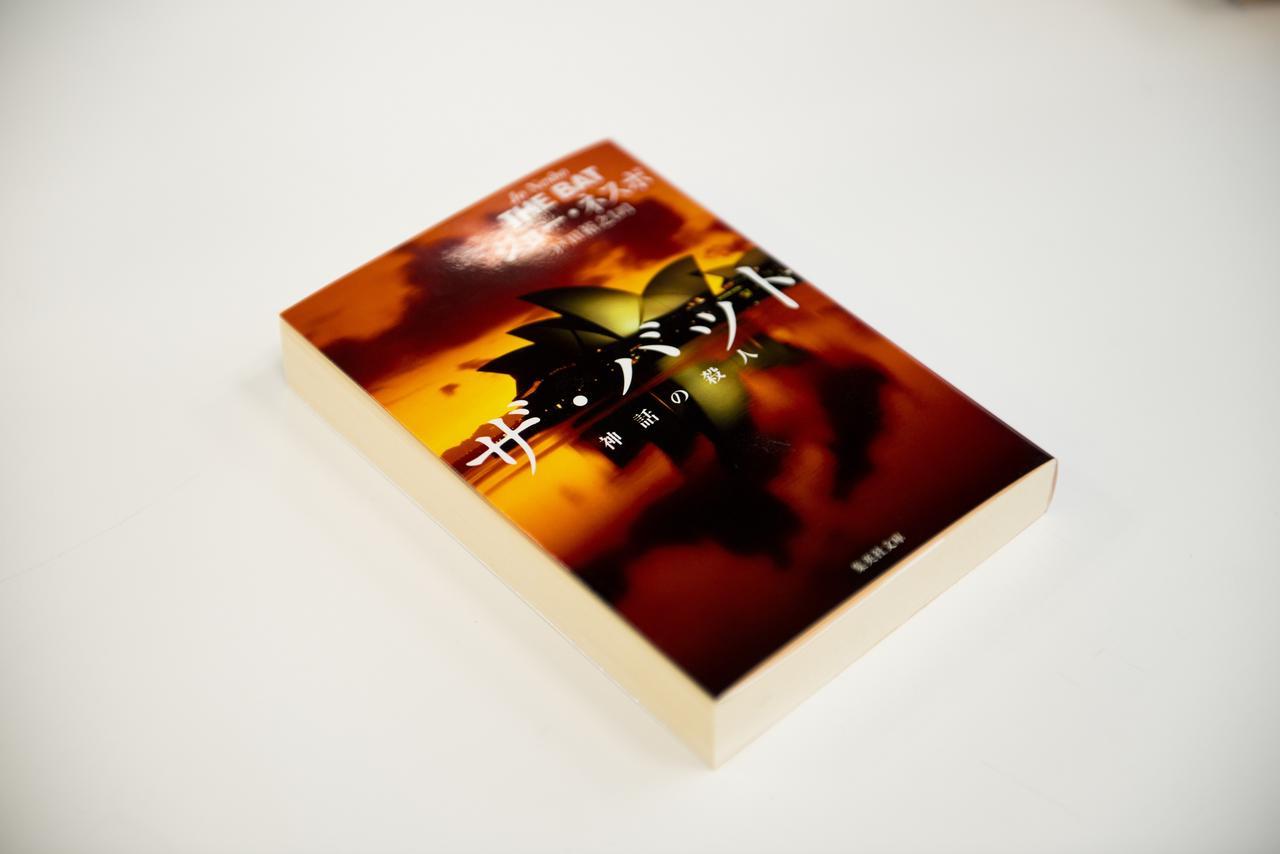 Images : 『ザ・バット/神話の殺人』(集英社文庫)