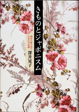 「きものとジャポニスム 西洋の眼が見た日本の美意識」