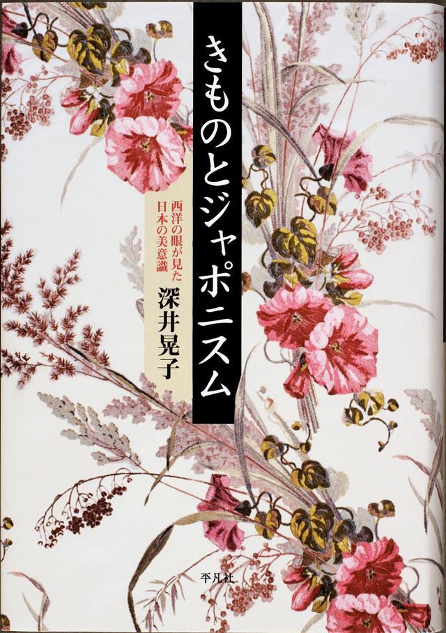 画像: 「きものとジャポニスム 西洋の眼が見た日本の美意識」 深井晃子 著/平凡社 ¥3,400