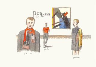 ソビエトという記憶