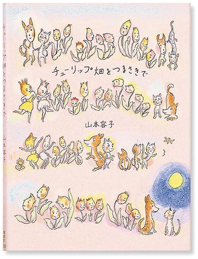 画像: 『チューリップ畑をつまさきで』¥1,500(偕成社) COURTESY OF OFFICE LUCAS
