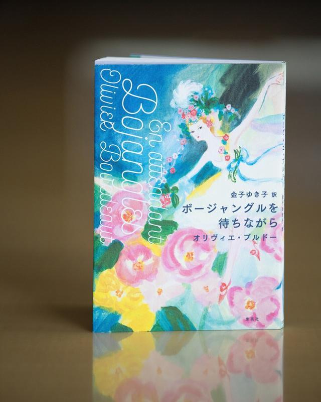 画像: 風変わりで、きらめくような愛情に満ちた家族を描いた物語 『ボージャングルを待ちながら』(¥1,700/集英社)