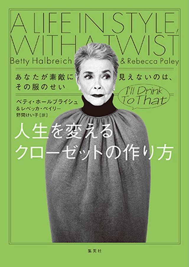 画像: 顧客の心を豊かにすることを信条とする伝説のパーソナルショッパーが、その波瀾に満ちた人生とファッションを語った自伝 『人生を変えるクローゼットの作り方』¥1,600(集英社)