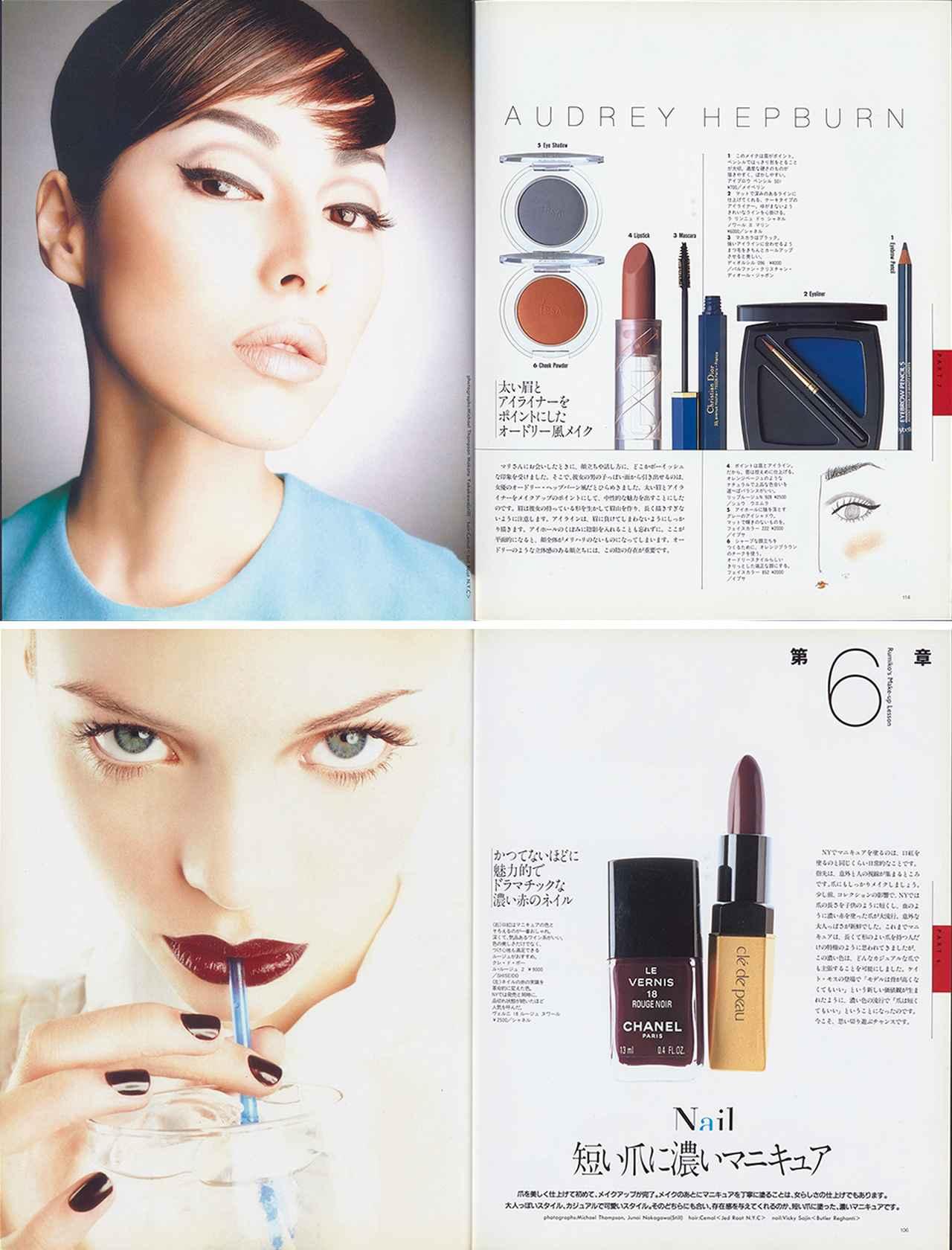 Images : 4番目の画像 - 「RUMIKO、第二章」のアルバム - T JAPAN:The New York Times Style Magazine 公式サイト