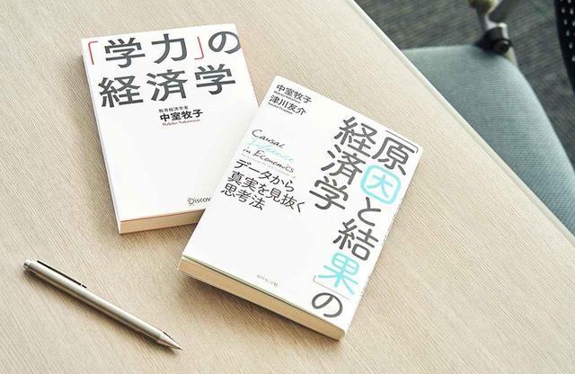 画像: 「アカデミックだけれどリーダブルな本を」と恩師・竹中平蔵氏にアドバイスされたという最初の著作『「学力」の経済学』。世界の経済学者が今こぞって用いている最新の手法をわかりやすく解説した近著『「原因と結果」の経済学』は津川友介氏との共著
