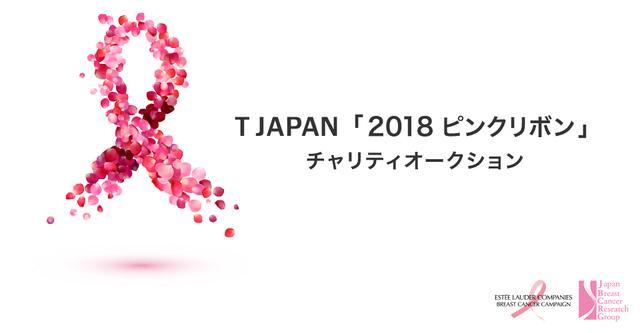 画像1: T JAPAN 「2018 ピンクリボン」 チャリティオークション