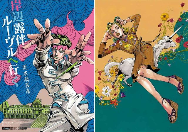 画像: (写真左)『岸辺露伴ルーヴルへ行く』(集英社刊、2011年)の表紙。 パリ・ルーヴル美術館が企画したバンド・デシネプロジェクトの作品。普段は入れない美術館の地下室などを取材し、独自の物語を膨らました。荒木にとって初の完全フルカラー作品 (写真右)《徐倫、GUCCIで飛ぶ》『SPUR』2013年2月号別冊より。 グッチとのコラボレーション第2弾。第6部の主人公(シリーズ初の女性主人公)徐倫(ジョリーン)が着用しているのは、当時のグッチの最新コレクション。花柄や竹素材などに見られるグッチの自然への賛美に荒木も共感したと話す © HIROHIKO ARAKI & LUCKY LAND COMMUNICATIONS / SHUEISHA ほかの写真をみる