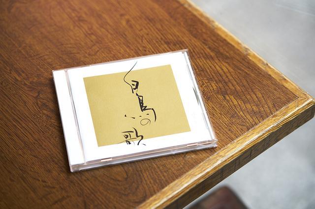 画像: 今年4月に発売された『松本隆現代語訳 シューベルト歌曲集「白鳥の歌」』¥3,000/日本コロムビア。題字は京都の書家・川尾朋子に頼んだ 公式サイト