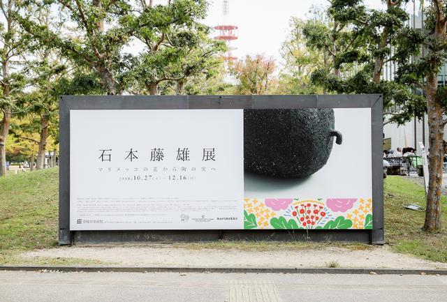 画像: マリメッコも全面協力した松山の愛媛県美術館での個展は2018年12月16日(日)まで。同期間中は第2会場として砥部町文化会館でも展示が実現。2019年春には京都の細見美術館、夏には東京のスパイラルでの巡回展も決定している