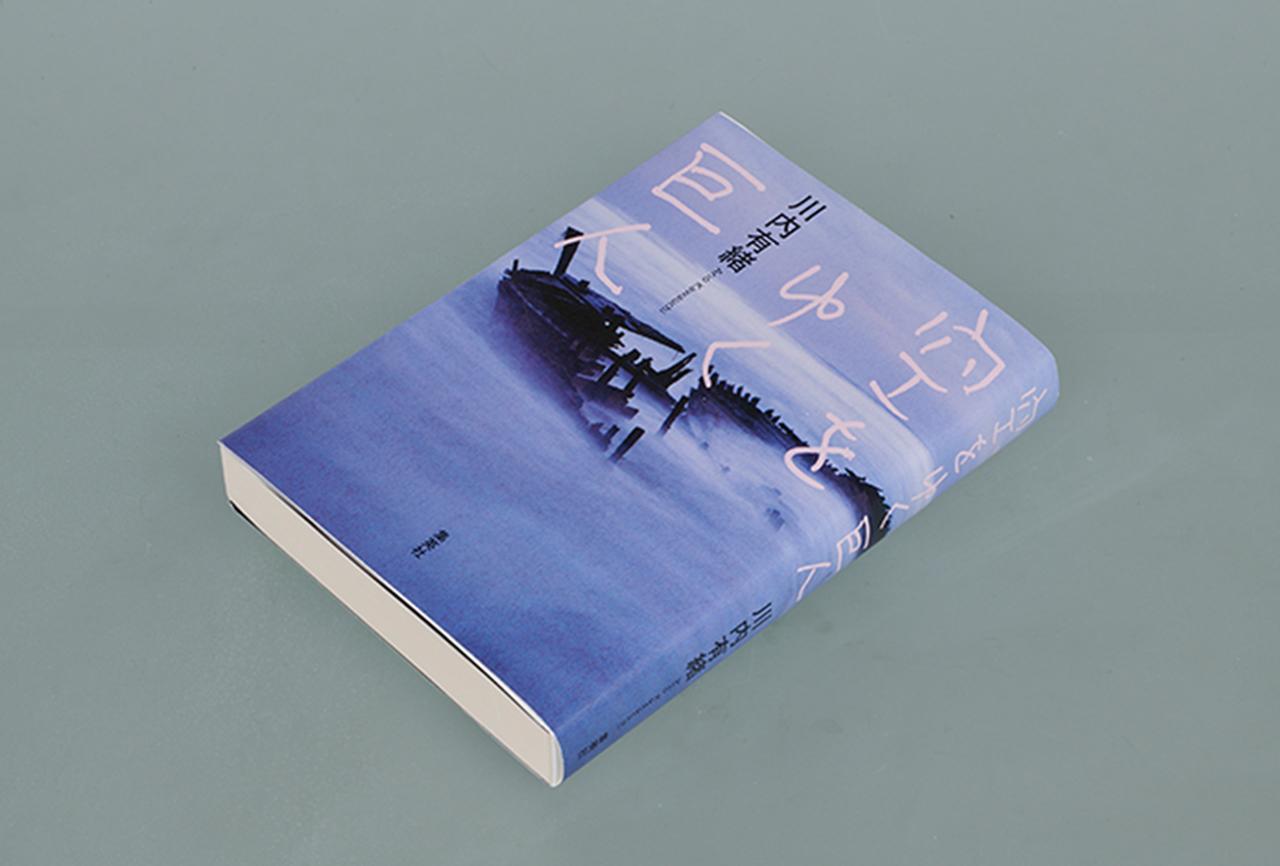 """Images : 3番目の画像 - 「蔡國強と""""いわき""""の人々との つながりを描くノンフィクション 『空をゆく巨人』」のアルバム - T JAPAN:The New York Times Style Magazine 公式サイト"""