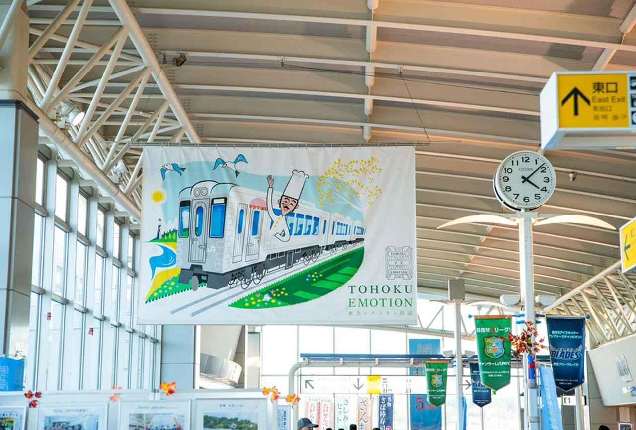 Images : 1番目の画像 - 「5年目を迎えた 東北レストラン鉄道の現在」のアルバム - T JAPAN:The New York Times Style Magazine 公式サイト