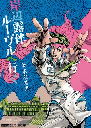 "Cover of ""Rohan au Louvre"" (Shueisha, 2011)"