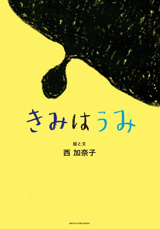 画像: 2. 『きみはうみ』 ¥1,400 絵と文:西加奈子 発行:スイッチ・パブリッシング 「西さんは小さなお子さんをお持ちだと思うのですが、そうとは思えない暗い絵の世界がおもしろいなと。後半の絵がとても綺麗でそこに向かって行く感じも好きです」