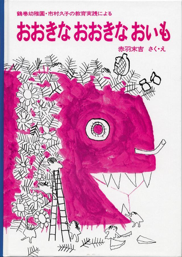 画像: 1. 『おおきなおおきなおいも』 ¥1,200 作・絵:赤羽末吉 発行:福音館書店 「今回絵本を一緒に作った佐伯ゆう子さんにいただきました。ウチの子どもが大好きな一冊で、実際に画用紙をつなぎ合わせて大きなイモを一緒に描きました」
