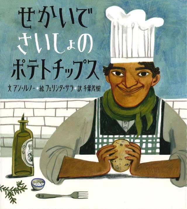画像: 3. 『せかいでさいしょのポテトチップス』 ¥1,620 文:アン・ルノー 絵:フェリシタ・サラ 訳:千葉茂樹 発行:BL出版 「本屋で出会った一冊です。食育というと大げさだけど、絵本を通して新しいことを知るって、子どもたちにとっては大きな体験だと思います」