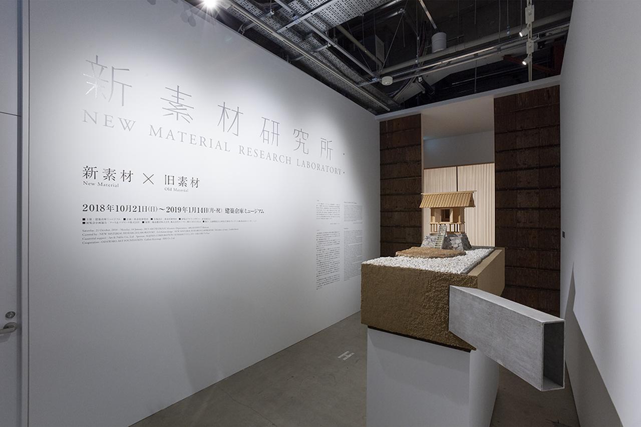 Images : 2番目の画像 - 「杉本博司、こだわりの建築展 「新素材研究所・-新素材×旧素材-」開催」のアルバム - T JAPAN:The New York Times Style Magazine 公式サイト