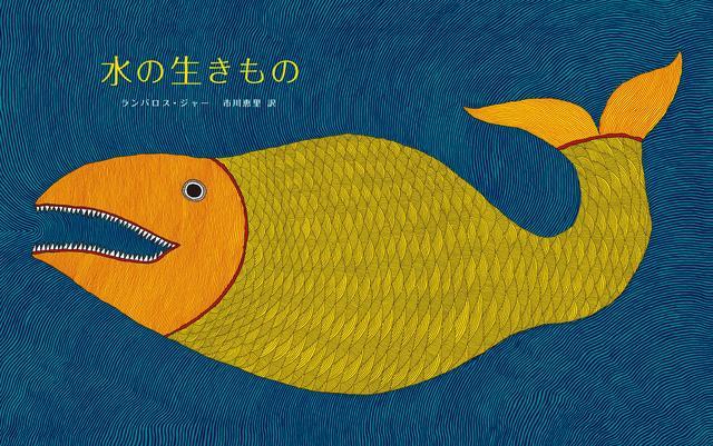 画像: 8. 『水の生きもの』 ¥3,800 作:ランバロス・ジャー 訳:市川恵里 発行:河出書房新社 「世界一美しい絵本を作ると言われているタラブックス社によるもの。これこそ、大人のための絵本。印刷も装丁もかなりこだわっています。子どもは図鑑のように楽しめます」