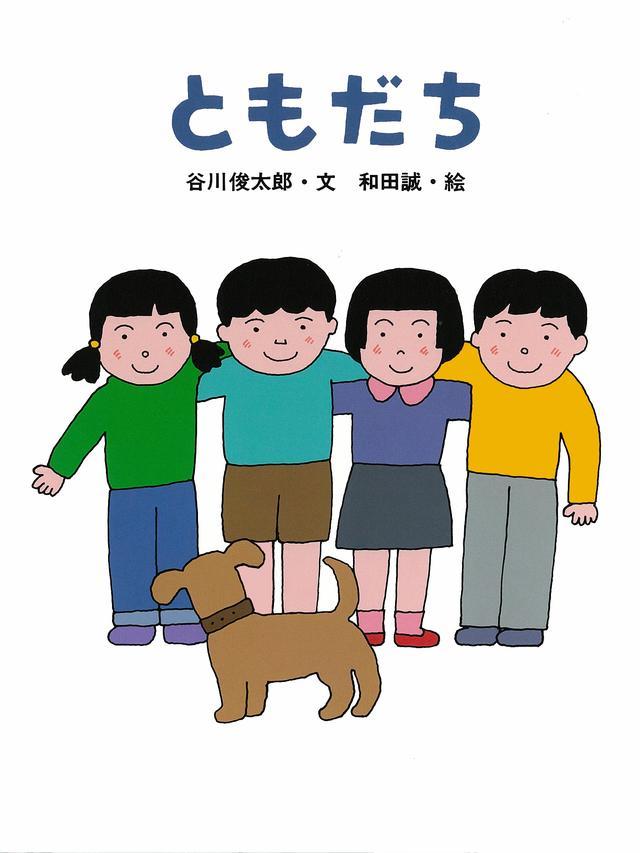 画像: 5. 『ともだち』 ¥1,200 文:谷川俊太郎 絵:和田誠 発行:玉川大学出版部 「これは名作です。友達というものを認識はじめる2〜3歳から読めると思いますが、後半はかなりシビアな話になってきて、親も子も同じ気持ちで読み進めることができます」