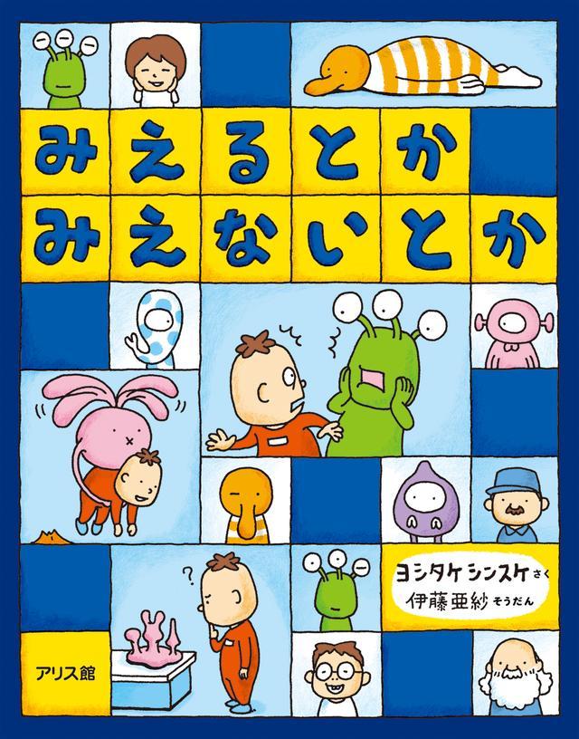 画像: 6. 『みえるとか みえないとか』 ¥1,400 作:ヨシタケシンスケ そうだん:伊藤 亜紗 発行:アリス館 「近年を代表する作家の1冊ですが、これは絵本の新しい境地に触れていると思っています。センシティブな題材を扱っていますが、説教くさくならず落とし込めたのがすごい」