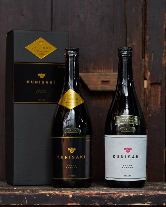 画像: (右)日本酒応援団とのコラボレーションで造られた酒「KUNISAKI 2018 純米大吟醸」<750ml>¥3,200 飽きのこないこっくりした旨口。御燗でもすいすい飲めてしまう。 日本酒応援団サイト より購入可能 (左)髙島屋限定で販売する希少な「KUNISAKI 純米大吟醸・しずく斗瓶取り」(2018年版は販売終了)