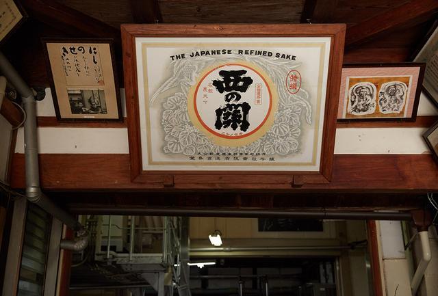画像: 数々の賞を受賞してきた代表銘柄「西の関」。蔵の入り口にかけられた扁額も誇らしげ