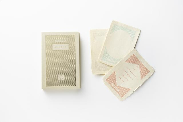画像: 「成人の時の紙」¥3,000