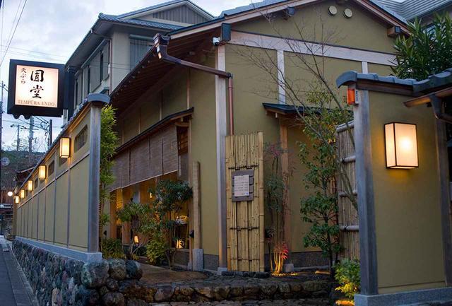 画像: 京都祇園「天ぷら 八坂圓堂」 京都市東山区八坂通小松町566 TEL.075(551)1488 www.gion-endo.com 創業は明治18年という歴史ある天ぷらと日本料理の店。それ以前はお茶屋として名を馳せただけあって、趣のある数寄屋造りの佇まいが印象的。旬の食材を使った天ぷらのコースが人気で、金時人参や堀川ゴボウなど、季節によって京都らしさを感じる食材が楽しめる。特筆すべきはワインの充実ぶりで、女性のサービススタッフもソムリエ保持者が多数。ほかに八坂本店や八坂南邸も