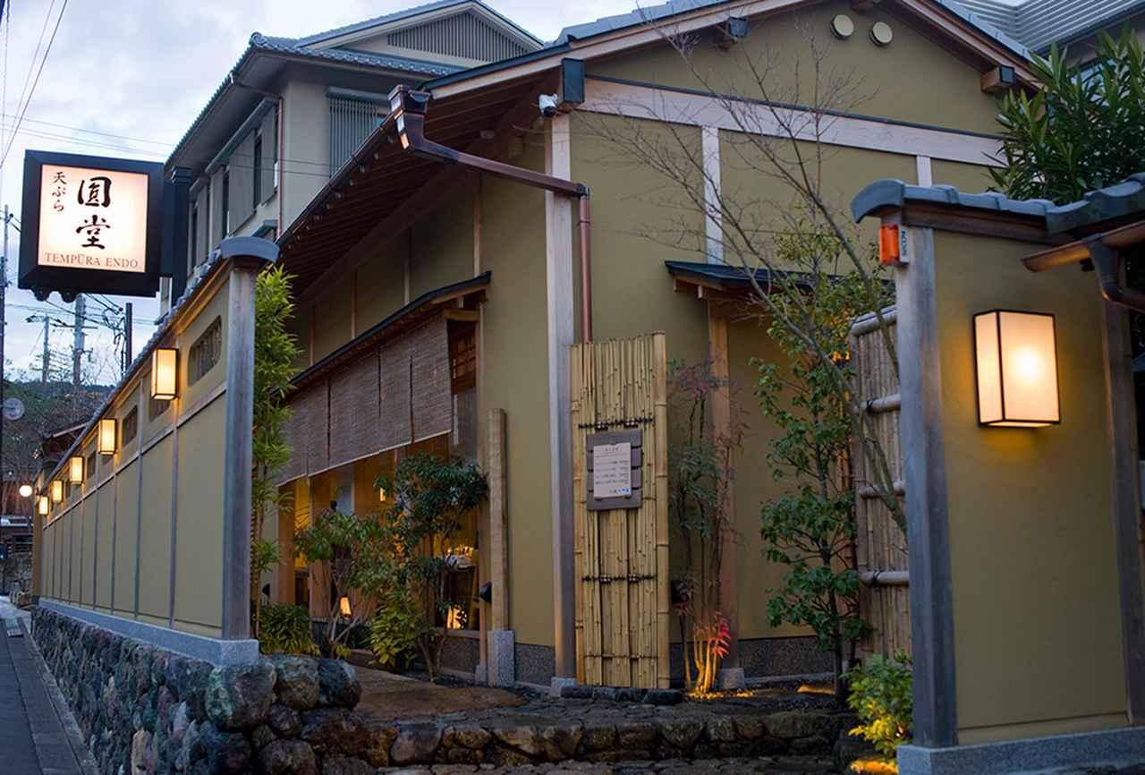 Images : 京都祇園「天ぷら 八坂圓堂」