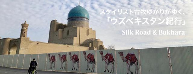 ウズベキスタン紀行