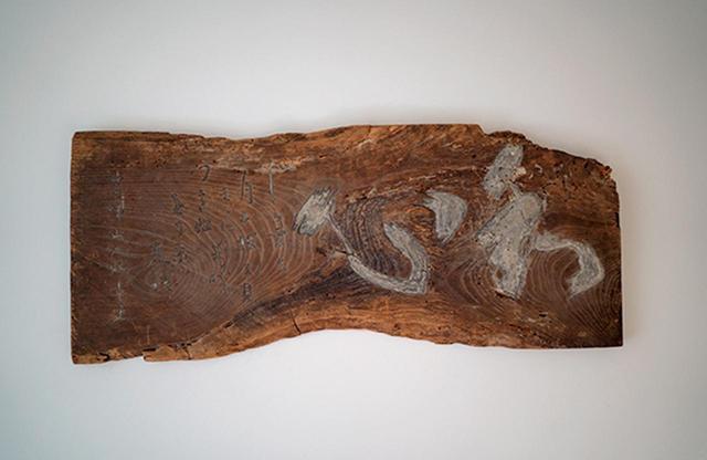 画像: 江戸後期の真言僧、慈雲尊者による扁額。ここから「和心」の名がとられた © HIROSHI SUGIMOTO / COURTESY OF N.M.R.L.