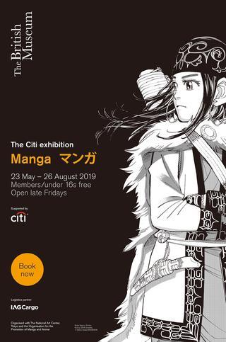 『Manga』展のキービジュアル