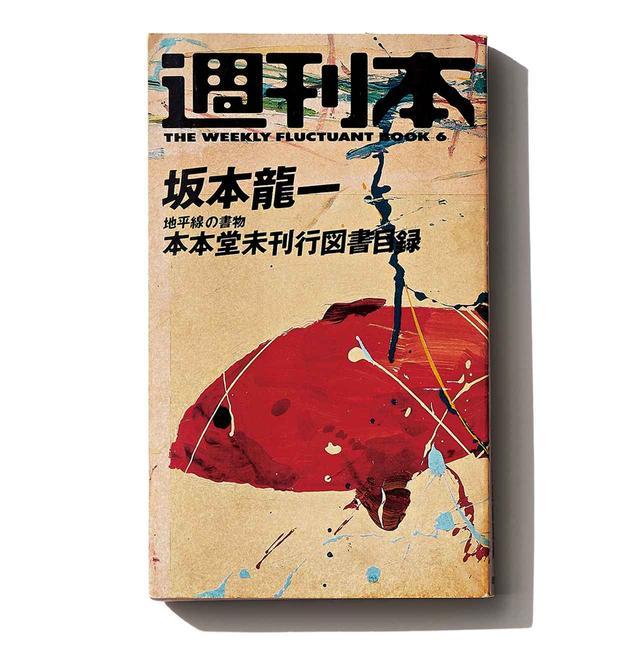 画像: 1984年に坂本さんが出版した『本本堂未刊行図書目録』は、今まさに時機を得たアイデアの宝庫だ