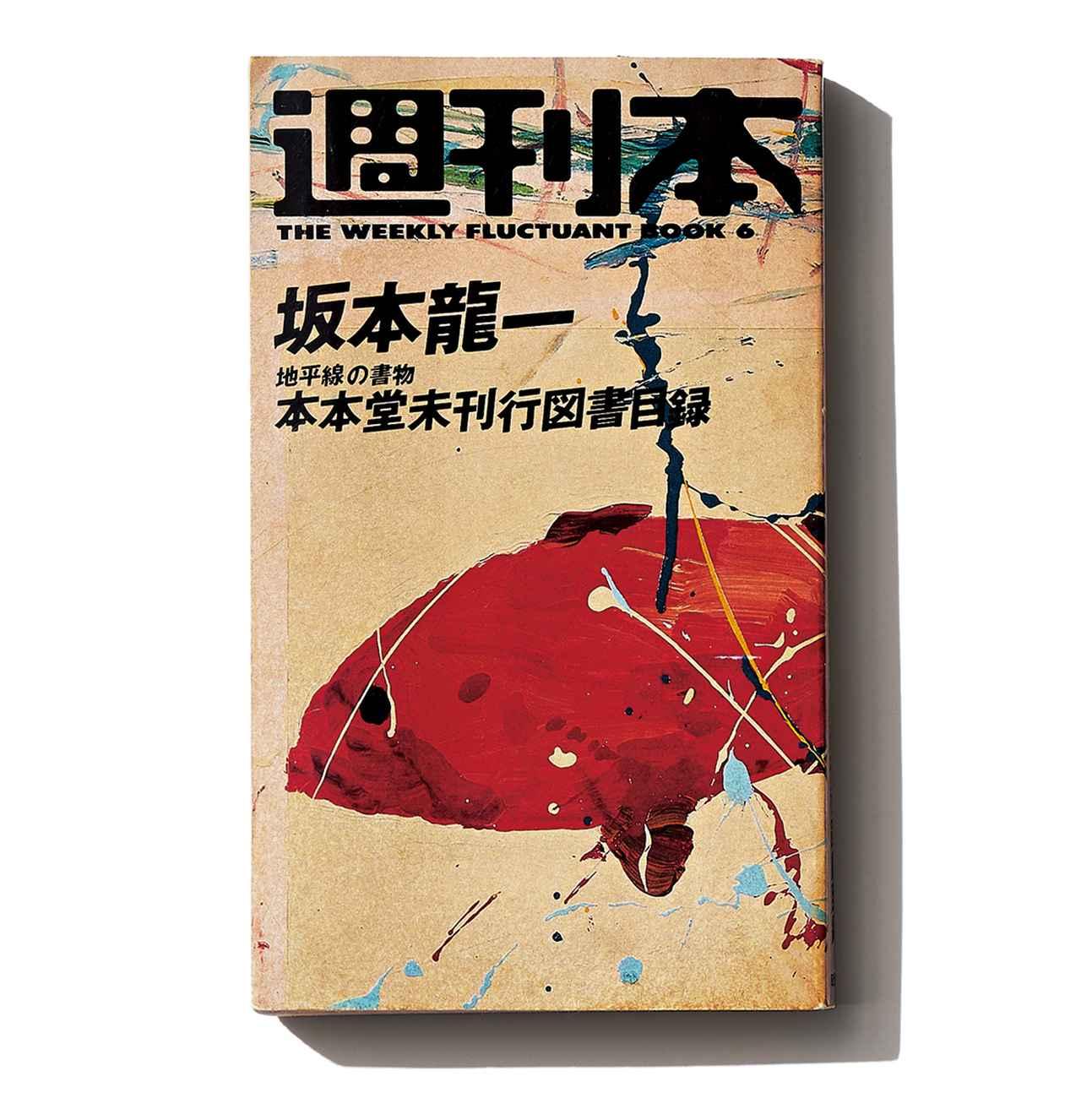 Images : 3番目の画像 - 「坂本龍一、本の可能性を語る。 「本はパフォーマンスかもしれない」」のアルバム - T JAPAN:The New York Times Style Magazine 公式サイト