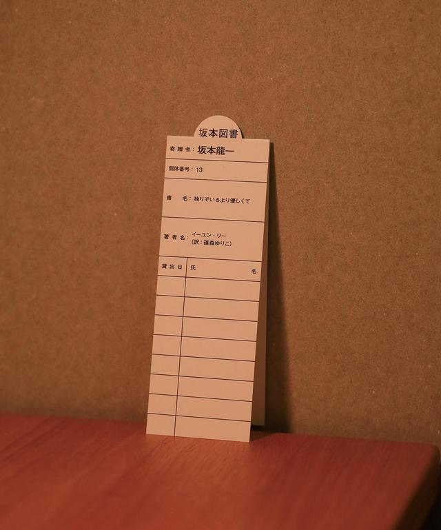 画像: 坂本龍一さんの本をめぐるプロジェクトのひとつ「坂本図書」には、坂本さんの蔵書のほか「坂本図書」からお声がけした人たちの蔵書も並ぶ。寄贈者の名前ごとに本棚がつくられている。ここの本にはすべて貸出票がはさんである。「貸本屋をやりたい」という構想から始まったプロジェクトだが、 現在は準備中の段階で一般公開は予定していない