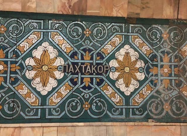 画像: パフタコールの駅は鮮やかなアラベスク模様のタイルが壁面を飾る