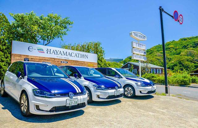 画像: 電気自動車(EV)と、葉山+バケーション(HAYAMACATION=ハヤマケーション)を掛け合わせた造語の「e-HAYAMACATION」