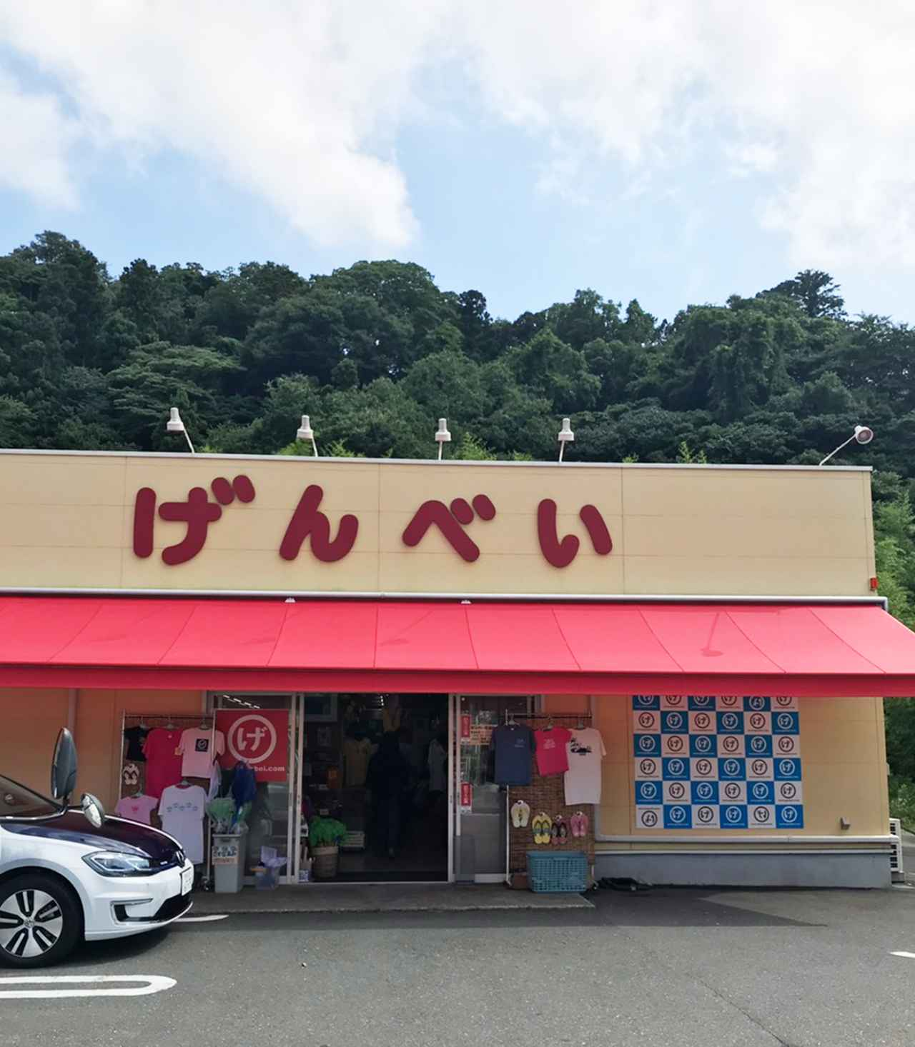 Images : げんべい 長柄店