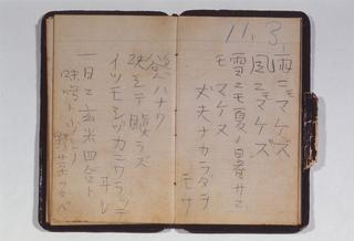 宮沢賢治『雨ニモマケズ』